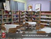 شاهد.. أول مدرسة يابانية بإمبابة بعد افتتاحها