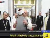 فيديو.. محمد بن زايد وشيخ الأزهر الشريف يستقبلان البابا فرنسيس فى أبو ظبى