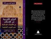 """مناقشة """"الرؤى الأوروبية عن الإسلام"""" لـ سامر قنديل فى معرض الكتاب"""