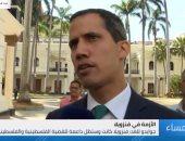 """شاهد.. """"زعيم المعارضة الفنزويلية"""": ندعم قضية فلسطين ومنفتحين على الشرق الأوسط"""