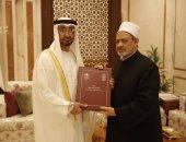 """الإمام الأكبر يسلم ولى عهد أبو ظبى نسخة من وثيقة """"الإخوة الإنسانية"""""""