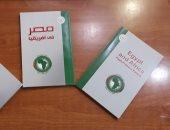 كتاب بـ3 لغات لهيئة الاستعلامات: مصر وأفريقيا من عبد الناصر إلى السيسى