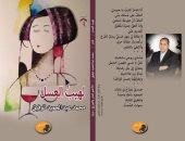 """""""لهيب العسل"""".. ديوان جديد للشاعر محمد عبد الحميد توفيق"""