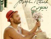 """جوزيف عطية يطرح أغنيته الجديدة """"بعيونى"""""""