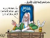 """""""القارة السمراء فى قلب مصر"""" صفحة جديدة بالتاريخ فى كاريكاتير اليوم السابع"""