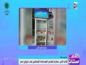 """""""ثلاجة الخير"""".. مبادرة لتقديم المساعدة للمحتاجين فى شوارع مصر"""