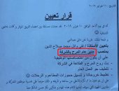 علشان تلطف الجو العام فى الشغل.. اعرف حكاية تعيين موظفة مدير عام للمرح