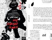 """""""أيام الخرطوم الأخيرة"""" كتاب قصصى جديد لـ حسام هلالى عن دار الكتب خان"""
