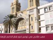 """شاهد.. """"مباشر قطر"""" تفضح جرائم تميم فى نشر الفكر الإرهابى داخل تونس"""