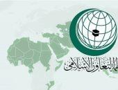 التعاون الإسلامى تشيد بمهارات التحالف لاعتراض طائرة مفخخة بالأجواء اليمنية