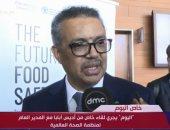 """شاهد.. مدير """"الصحة العالمية"""": أهنئ الرئيس السيسى على رئاسة الاتحاد الأفريقى"""