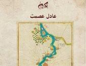 """مناقشة """"الوصايا"""" لـ عادل عصمت بالمركز الدولى للكتاب.. الجمعة"""
