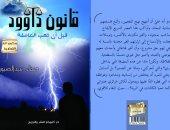 """صدور المجموعة القصصية """"قانون داوود"""" لـ صفاء عبد الصبور"""