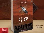 """دار سما تصدر رواية """"الإزازة"""" لـ نانسى حسب"""