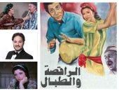 """""""الراقصة والطبال"""" سهرة الفيلم العربي على القناة الثانية مع على الكشوطى"""