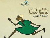 """""""قضايا البشرة السوداء"""".. برنامج ملتقى تونس للرواية العربية 2019.. تعرف عليه"""