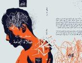 """صدور رواية """"صلاة اليمامة"""" لـ مصطفى عبد ربه عن دار الكتب خان"""
