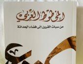 """صدور كتاب """"المخطوط العربى من سبات القرون"""" للسورية بغداد عبد المنعم"""
