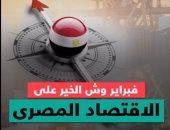 فبراير.. وش الخير على الاقتصاد المصري (فيديو)
