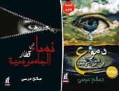 """بعيدا عن حكاية """"رأفت الهجان"""".. تعرف على 5 كتب لـ صالح مرسى"""