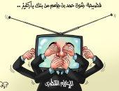 الإعلام القطرى الأعمى فى فضيحة رشوة حمد بن جاسم ببنك باركليز.. كاريكاتير