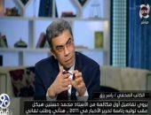 """ياسر رزق: """"هيكل"""" لعب دورًا مهمًا فى 30 يونيو أهم من دوره فى المرحلة الناصرية"""