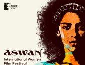 منتدى نوت يحتفى بالتاء المربوطة فى الدورة الـ3 من مهرجان أسوان لأفلام المرأة
