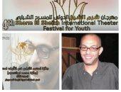 مهرجان شرم الشيخ الدولى للمسرح يطلق جائزة التأليف باسم المخرج محمد أبو السعود
