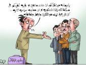حنجور البغبغاني فى كاريكاتير اليوم السابع: مين قالكم إني عندي رؤية