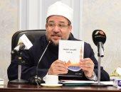 """""""الأوقاف"""" تعلن أسماء الفائزين فى مسابقة المولد النبوى الشريف"""