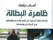 انخفاض معدل البطالة فى مصر.. تعرف على التفاصيل والأسباب