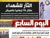 اليوم السابع: بعد استشهاد 3 من رجال الشرطة بالدرب الأحمر.. الثأر للشهداء