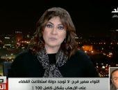 """اللواء سمير فرج: العمليات الإرهابية """"حلاوة روح"""" والإرهاب فى النزع الأخير"""