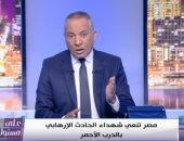 أحمد موسى: منفذ عملية الدرب الأحمر الإرهابية لم يُصلِ الجمعة