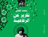 """محمد الفولى يناقش ويوقع مجموعته القصصية """"تقرير عن الرفاعية"""" بـ الكتب خان"""