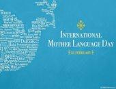 اعرف كل شىء عن اليوم العالمى للغة الأم وسبب الاحتفال به