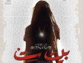 كل ما تحب معرفته عن فيلم الرعب المصرى بيت ست بمهرجان شرم الشيخ