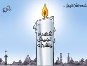 """شهداء الجيش والشرطة.. شمعة تُضىء الوطن فى كاريكاتير """"اليوم السابع"""""""