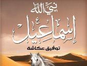 """توفيق عكاشة يتحدث عن حياة وقوة ومعجزة """"نبى الله إسماعيل"""" فى كتاب جديد"""