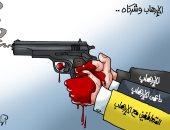 فى الجُرم سواء.. الإرهاب وشركاه فى كاريكاتير اليوم السابع