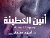 """صدور المجموعة القصصية """"أنين الخطيئة"""" لـ أحمد صبيح عن دار سما"""