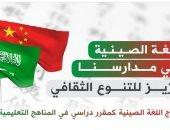وزارة الخارجية السعودية تعلن إدراج اللغة الصينية إلى المناهج بالمملكة