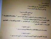 صور.. وثيقة نادرة تكشف تاريخ نشأة محافظة الإسماعيلية