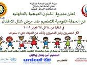 صحة الدقهلية: حملة تطعيم لشلل الأطفال تستهدف 973000 طفل من عمر يوم لـ 5 سنوات