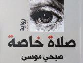 """صبحى موسى يناقش """"صلاة خاصة"""" بصالون علمانيون.. 21 يونيو"""