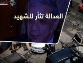 """العدالة تثأر للشهيد.. فيلم وثائقى لـ""""اليوم السابع"""" لاغتيال النائب العام"""