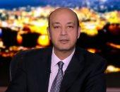 """عمرو أديب: """"شعب مصر قوى والدولة متماسكة.. والعشوائيات بتخلص وفي اهتمام بالصحة"""""""