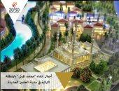 """صفحة """"رؤية مصر 2030"""" تنشر صور إنشاء """"مسجد المولى"""" بمدينة العلمين الجديدة"""