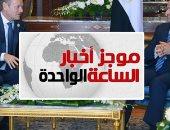 موجز أخبار الساعة 1 ظهرا ..اليوم انطلاق القمة العربية الأوروبية بشرم الشيخ
