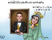 رامي مالك.. جينات فن وإبداع وحضارة.. فى كاريكاتير اليوم السابع